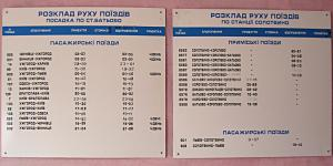 Time table of trains at the Solotvyno station, Ukraine.